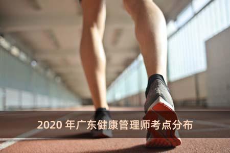 2020年广东健康管理师考点分布
