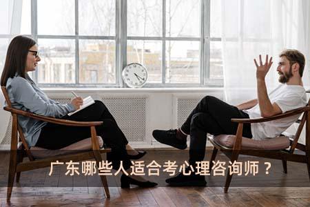 广东哪些人适合考心理咨询师?