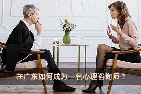在广东如何成为一名心理咨询师?
