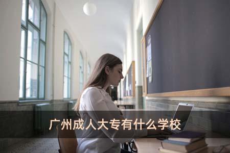 广州成人大专有什么学校