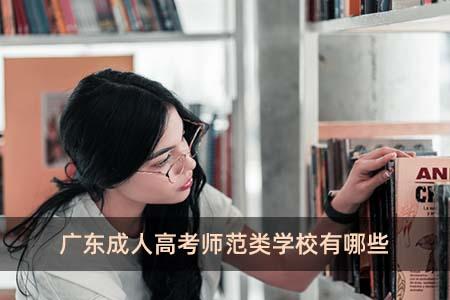 广东成人高考师范类学校有哪些