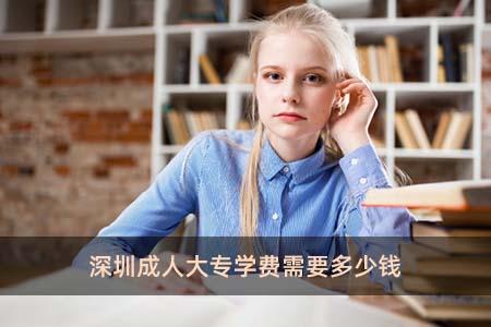深圳成人大专学费需要多少钱