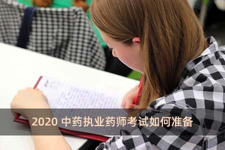 2020中药执业药师考试如何准备