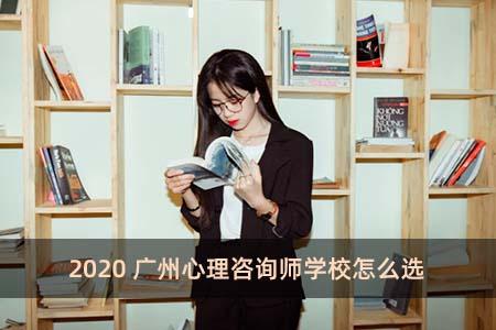 2020广州心理咨询师学校怎么选