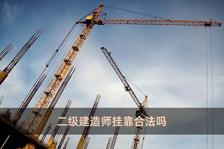 二级建造师挂靠合法吗