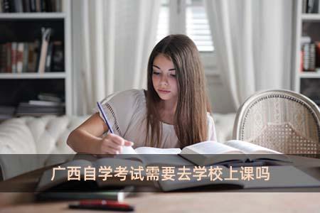 广西自学考试需要去学校上课吗