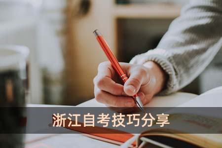 浙江自考技巧分享