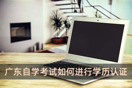 广东自学考试如何进行学历认证