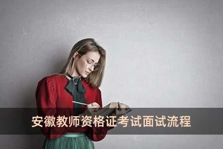 安徽教师资格证考试面试流程