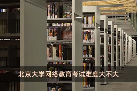 北京大学网络教育考试难度大不大