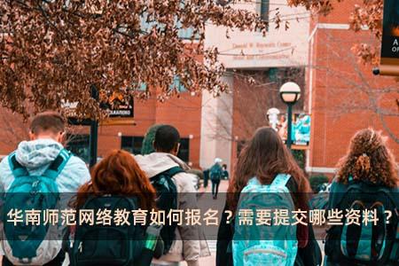 华南师范网络教育如何报名?需要提交哪些资料?