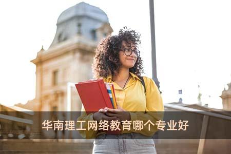 华南理工网络教育哪个专业好
