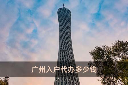广州入户代办多少钱