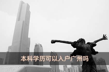 本科学历可以入户广州吗