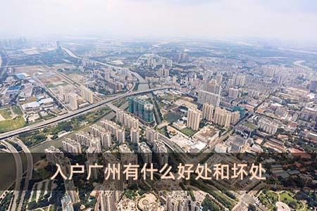 入户广州有什么好处和坏处