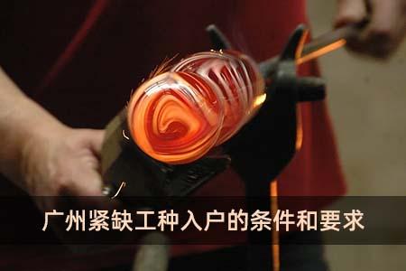 广州紧缺工种入户的条件和要求