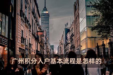 广州积分入户基本流程是怎样的