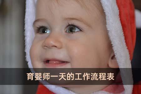 育婴师一天的工作流程表