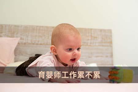 育婴师工作累不累