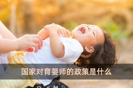国家对育婴师的政策是什么