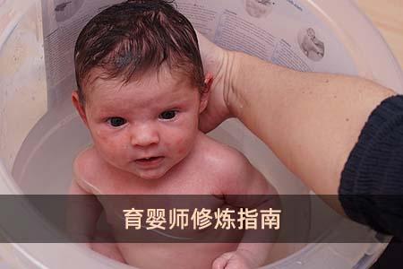 育婴师修炼指南