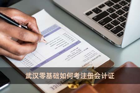 武汉零基础如何考注册会计证