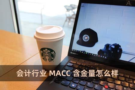 会计行业MACC含金量怎么样