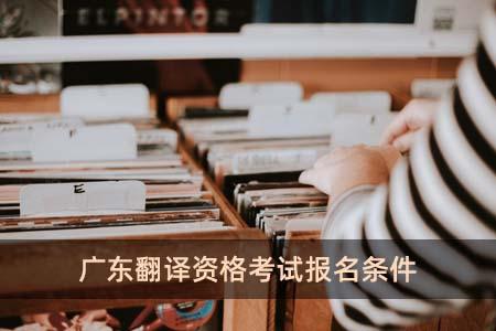 广东翻译资格考试报名条件