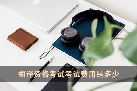 翻译资格考试考试费用是多少