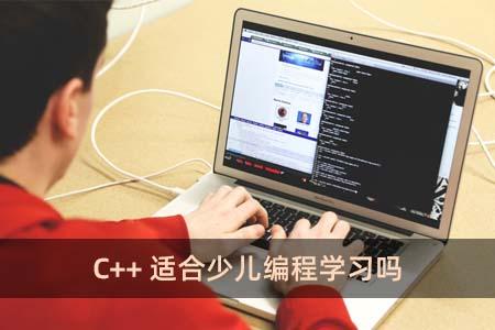 C++适合少儿编程学习吗