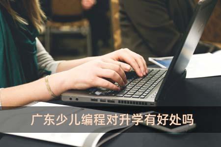 广东少儿编程对升学有好处吗