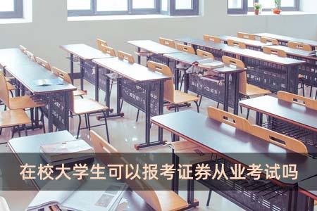 在校大学生可以报考证券从业考试吗