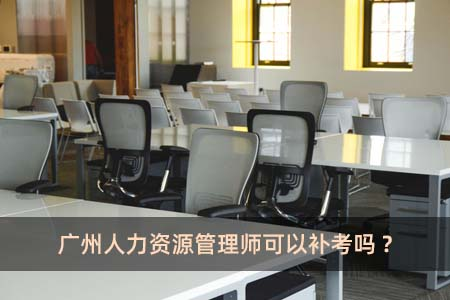 广州人力资源管理师可以补考吗?
