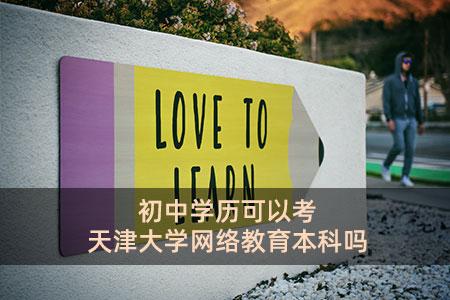 初中学历可以考天津大学网络教育本科吗