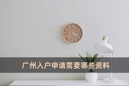 广州入户申请需要哪些资料