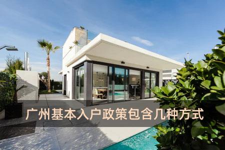 广州基本入户政策包含几种方式
