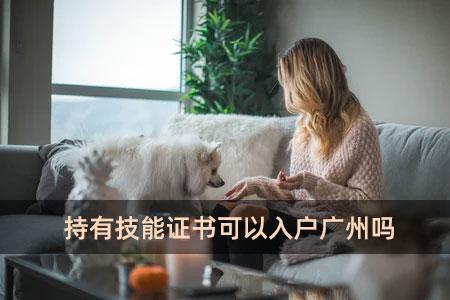 持有技能证书可以入户广州吗