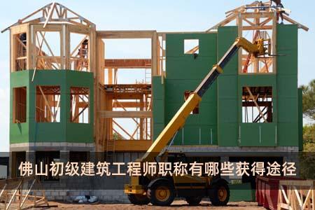 佛山初级建筑工程师职称有哪些获得途径 如何获得佛山初级建筑工程师职称