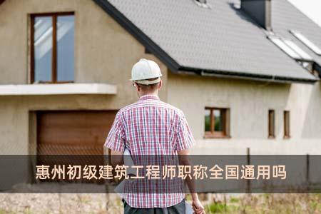 惠州初级建筑工程师职称全国通用吗