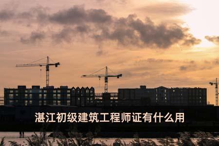湛江初级建筑工程师证有什么用