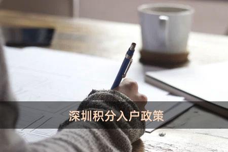 深圳积分入户政策