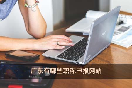 广东有哪些职称申报网站