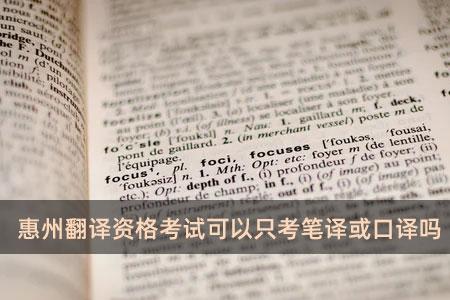 惠州翻译资格考试可以只考笔译或口译吗