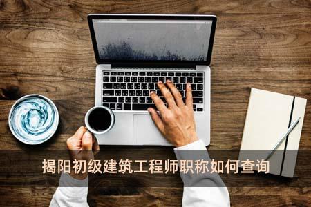 揭阳初级建筑工程师职称如何查询