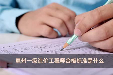 惠州一级造价工程师合格标准是什么