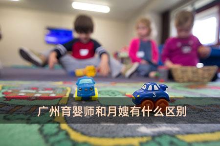 广州育婴师和月嫂有什么区别