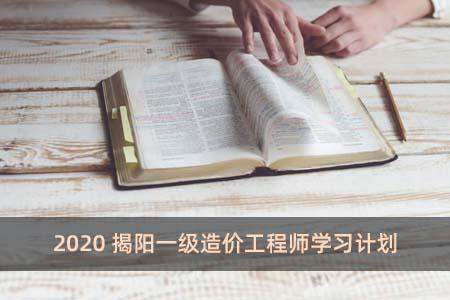 2020揭阳一级造价工程师学习计划