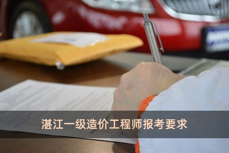 湛江一级造价工程师报考要求