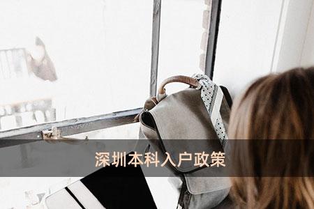 深圳本科入户政策