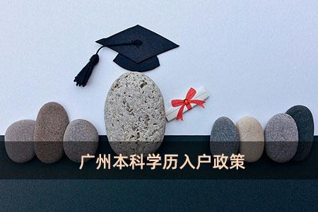 广州本科学历入户政策